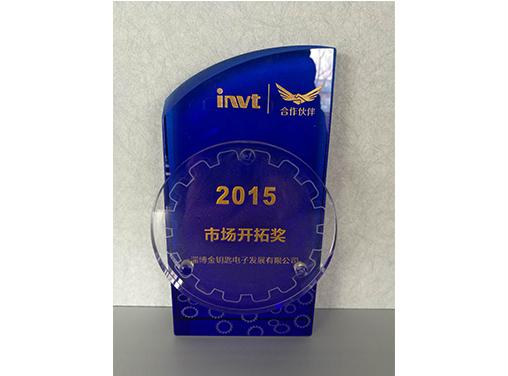 2015市场开拓奖